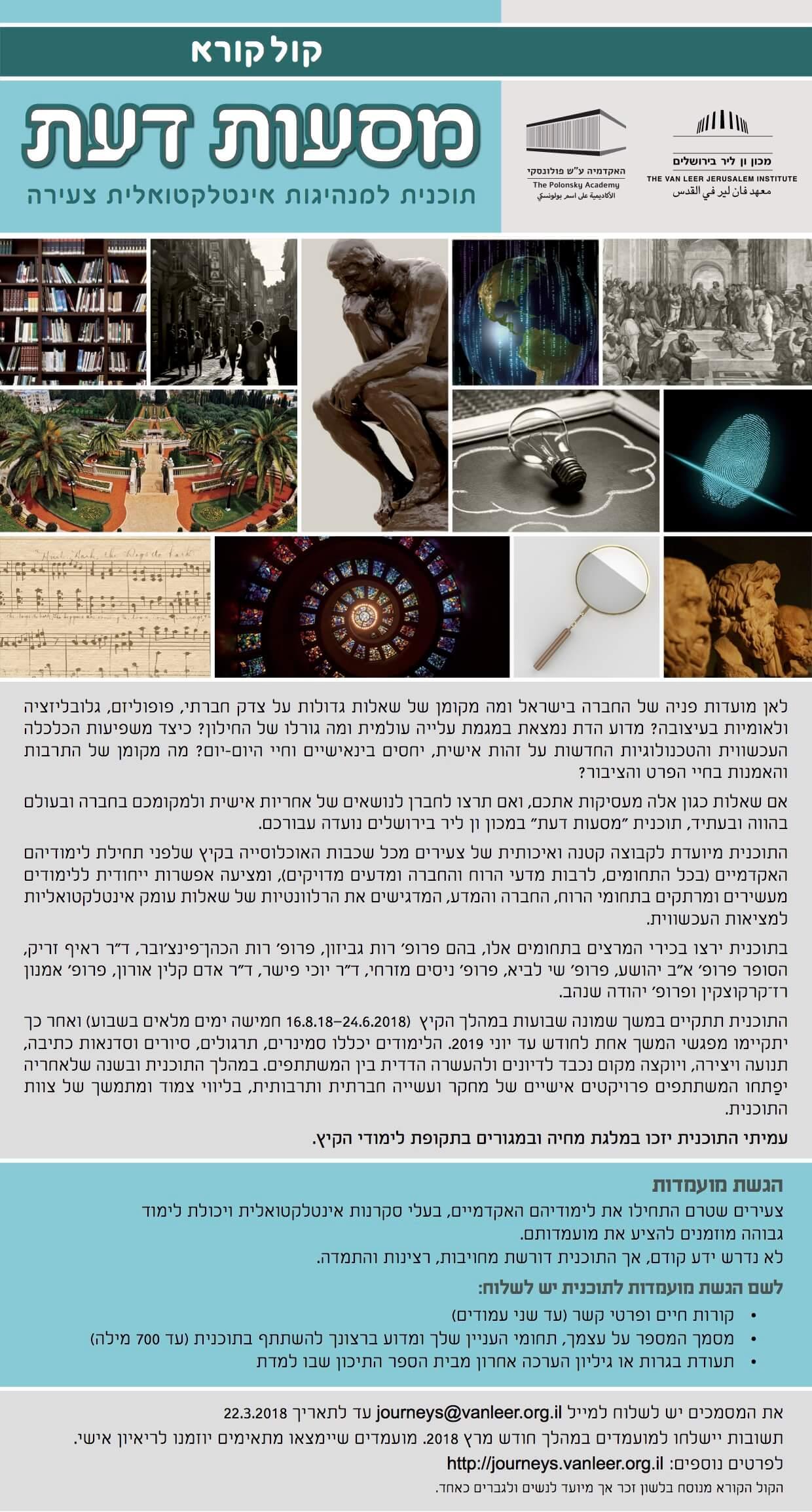 קול קורא - מסעות דעת - במכון ון ליר בירושלים